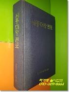 세종대왕 연보(1987년초판)