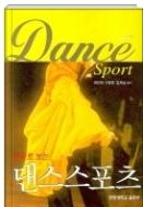 문화로 보는 댄스스포츠 - 문화적 관점에서 댄스스포츠를 살펴보는 책 초판 2쇄