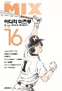 믹스 MIX 1-16권 세트