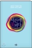 서른에 꽃피다 - 대한민국 여성들의 멘토 남인숙의 서른 살 응원가 초판1쇄
