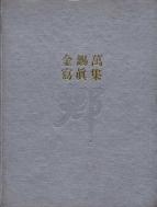 향 -김석만 사진집 1977 .11 . 1 .발행