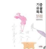서울역사박물관 기증유물목록 18 - 2014,2015 List of donated Collections(2014,2015년 기증유물) (2018 초판)