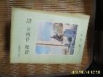 문교부 / 자유 수호의 길 ( 고등 학교용 ) -76년. 상세란참조