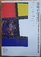 2015 한국기초조형학회 삿포로 국제초대작품전(2015 KSBDA SAPPOPO INTERNATIONAL INVITATIONAL EXHIBITION)