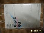 바다출판사 / 지식과학 사전 - ,,, 64개의 키워드/ 스기야마 고조 외. 조영렬 옮김 -얼룩있음.05년.초판