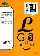 내공의 힘 고등 화학1(2019)(2015년개정)