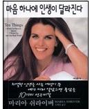 마음 하나에 인생이 달라진다 - 미국 CBS 방송국 뉴스앵커로 1999년 4월 피바디 방송언론상을 수상한 저자의 성공비결안내서 (양장본) 초판1쇄