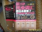 중국판 토익 어휘교재 / NEW THE SUPER TOEIC VOCABULARY + CD1장 -사진.꼭상세란참조