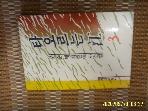 창작과비평사 / 타오르는 강 3 / 문순태 장편역사소설 -87년.초판.사진.꼭설명란참조