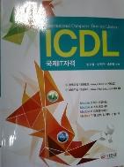 ICDL 국제IT자격 /(빈기철/이진근/송민중/기한재/하단참조)