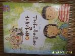 웅진닷컴 / 애벌레가 애벌레를 먹어요 / 글 이상권. 그림 윤정주 -02년.초판