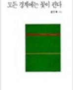 모든 경계에는 꽃이 핀다 - 함민복 시집 (창비시선 156) (1996 초판)