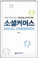 소셜커머스 SOCIAL COMMERCE  - 신뢰가 돈이 되는 사람 중심 상거래 혁명 초판