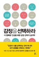 감정을 선택하라 - 더 행복한 인생을 위한 감정 선택의 심리학 (자기계발 /상품설명참조 /2)