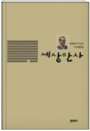 세상만사 - 박광희 기자의 시사칼럼집 초판발행