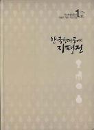 한국현대공예 지평전 (익산 예술의 전당 미술관 개관 1주년 기념)