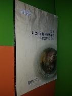 2010 천연기념물 개방동굴의 특성연구 보고서