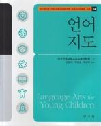 언어지도 - 보건복지부 개발 교육과정에 따른 보육교사교육원 교재 12 (인문/상품설명참조/2)