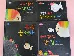 한울림어린이) 아기물고기 하양이 시리즈