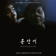 풍산개 O.S.T. [홍보용 음반, 친필싸인 (윤계상, 김규리, 전재홍 감독)]