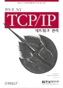 윈도우 NT TCP/IP 네트워크 관리 (컴퓨터/상품설명참조/큰책/2)