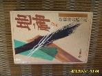 고려원 / 지신 2 / 한승원 소설 -89년.초판. 아래참조