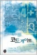 코드게이트 - 이은 로맨스 장편소설 초판발행