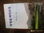 보이스사 / 새 땅을 바라보라 / 박성문 목사 지음 -99년.초판