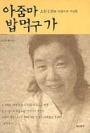아줌마 밥 먹구 가 - 오한숙희의 자연주의 여성학 (에세이/2)