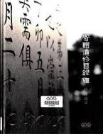 서울역사박물관 기증유물목록 8 - 박한설 편