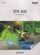 고등학교 기계 제도 교과서 (웅보출판사-이용승)