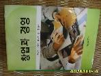 형설출판사 / 창업과 경영 / 윤종록. 김형철. 김오순 외 -사진.꼭상세란참조