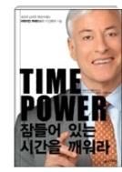 TIME POWER 잠들어 있는 시간을 깨워라 - 성공의 습관을 만들어내는 브라이언 트레이시의 시간관리 기술            재판 8쇄