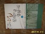 책이있는마을 / 동의보감 명심보감 (상) / 이재운 역사교양소설 -06년.초판