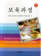 보육과정 (백혜리 외) - 개정증보판 (인문 /상품설명참조 /2)