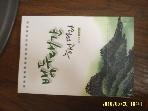 상상나무 / 백두대간 능선 따라 / 최석호 산행에세이 -09년.초판