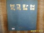 중앙일보 편집부 / 북극탐험 -사진보다 상태 나쁨. 1981년. 초판. 꼭상세란참조