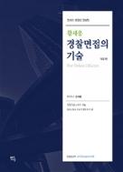 2019 황세웅 경찰면접의 기술