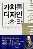 가치를 디자인하라 - '빈폴' 성공 신화의 주역, 원대연이 말하는 가치 경영! 초판1쇄