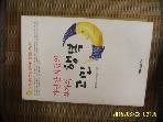 태웅출판사 / 가난한 사람의 행복 부자의 고민 / 지캉바오. 이종은 옮김 -06년.초판