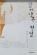 살아남은 전설 1 - 장혜영 장편소설(전2권중 제1권) 초판 1쇄