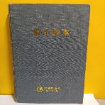 한국마사회 기수양성소 기수교본(양장본)