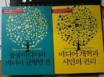 미디어 생태계 민주화를 위한 2012 정책보고서 1,2 - 미디어 개혁과 시민의 권리/공공미디어와 미디어 균형발전 (2012 초판)