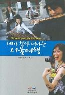 테마 찾아 떠나는 서울여행 - 서울의 숨어 있는 관광 자원을 발굴해 엮은 서울 여행가이드북 1판 2쇄