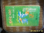 태백출판사 / 열리는 바다 / 천연화 소설 -81년.초판.설명란참조