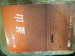 일본어판. 창우 / 開 都市 釜山  열린도시 부산 (사진집) / 배주미. 이순희 -설명란참조
