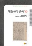 대동운부군옥 10 (소명출판 한국연구재단 학술명저번역총서 동양편 20)
