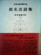 假名法語集 (日本古典文學大系 83) (일문판, 1964 초판) 가명법어집 (일본고전문학대계 83)