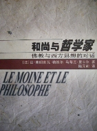 LE MOINE ET LE PHILOSOPHE 和尙與 哲學家