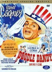 [DVD] 양키 두들 댄디 (Yankee Doodle Dandy)  / [SE]2disc/디지팩/아웃케이스
